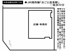 【大津市 中古店舗・事務所情報】