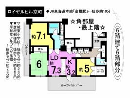 【彦根市 マンション情報】