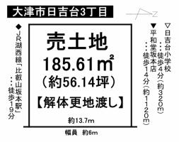 【大津市 土地情報】