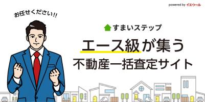 優良不動産会社「すまいステップ」参画決定!