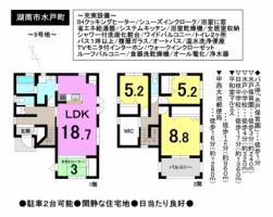 【湖南市 新築戸建情報】