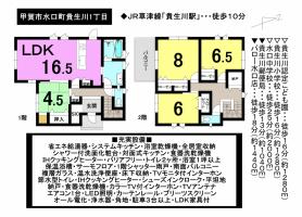 【甲賀市 新築戸建情報】