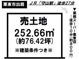 【栗東市 土地情報】