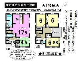 【東近江市 物件情報】