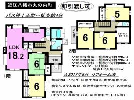 【近江八幡市 物件情報】