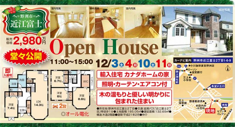 中古戸建てオープンハウス開催!!【野洲市 近江富士】