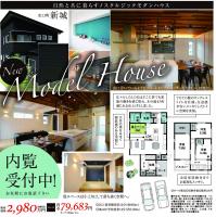 モデルハウスオープンハウス 開催!!【甲賀市 水口町新城】
