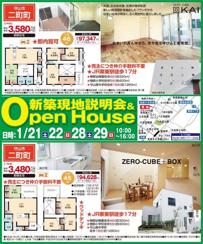ZEROCUBE 回KAI オープンハウス開催!【守山市 二町町】