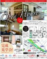 リノベーション住宅オープンハウス開催!!【湖南市 吉永】