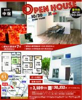 新築戸建オープンハウス開催!!【愛知郡 愛荘町中宿】