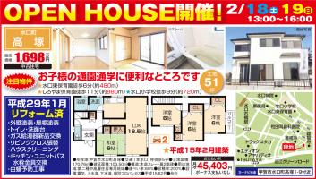 中古戸建てオープンハウス【甲賀市 水口町 高塚】