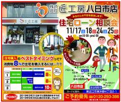 住宅ローン相談会【八日市店】