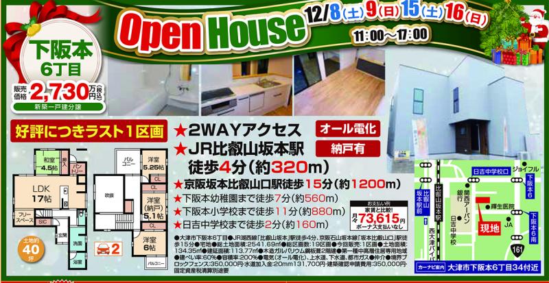 新築戸建オープンハウス開催!!【大津市 下阪本6丁目】