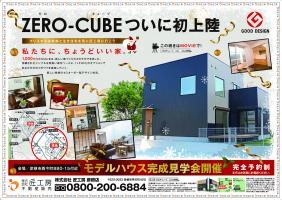 ZERO-CUBE ついに初上陸【彦根市 西今町】