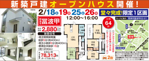 新築戸建てオープンハウス 開催!!【野洲市 冨波甲】