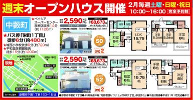 2現場同時!新築戸建オープンハウス開催!!【彦根市 中籔町】