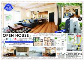 新築モデルハウスオープンハウス!【大津市 水明】