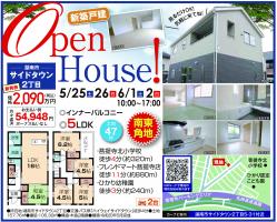 新築戸建オープンハウス【湖南市 サイドタウン】