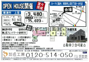 新築戸建オープンハウス開催!!【草津市 上笠】