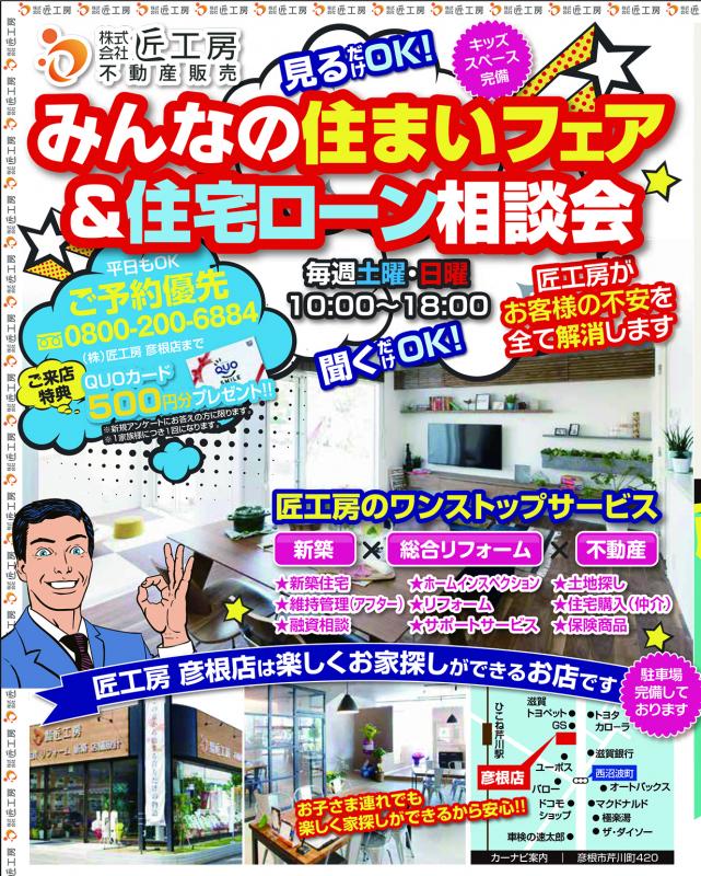 みんなの住まいフェア&住宅ローン相談会【彦根店】