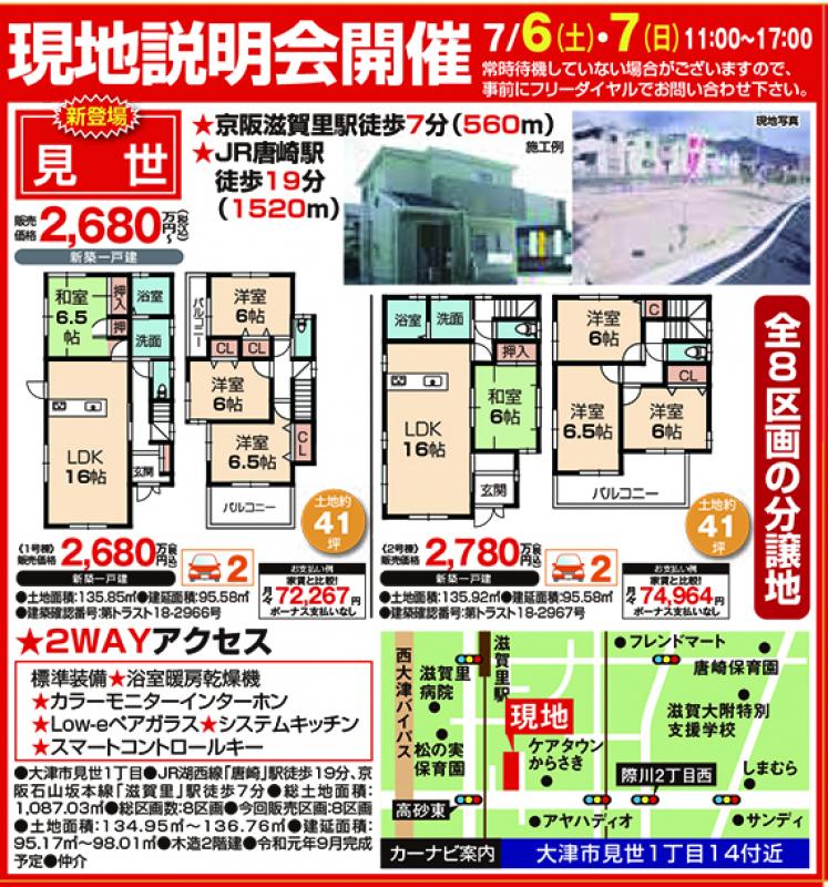 新築戸建オープンハウス開催!!【大津市 見世】