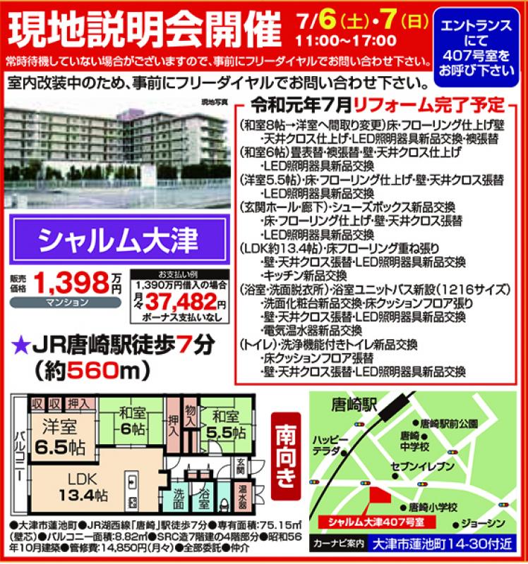 中古マンションオープンルーム【大津市 シャルム大津】