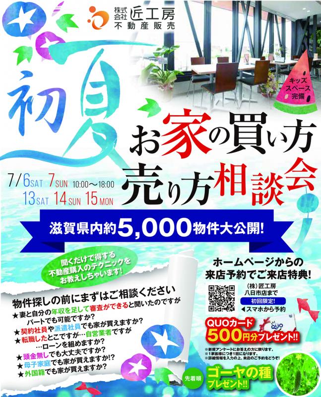 初夏お家の買い方・売り方相談会【八日市店】