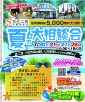 夏の大相談会【八日市店】