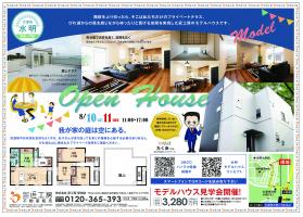 新築戸建オープンハウス開催!!【大津市 水明】