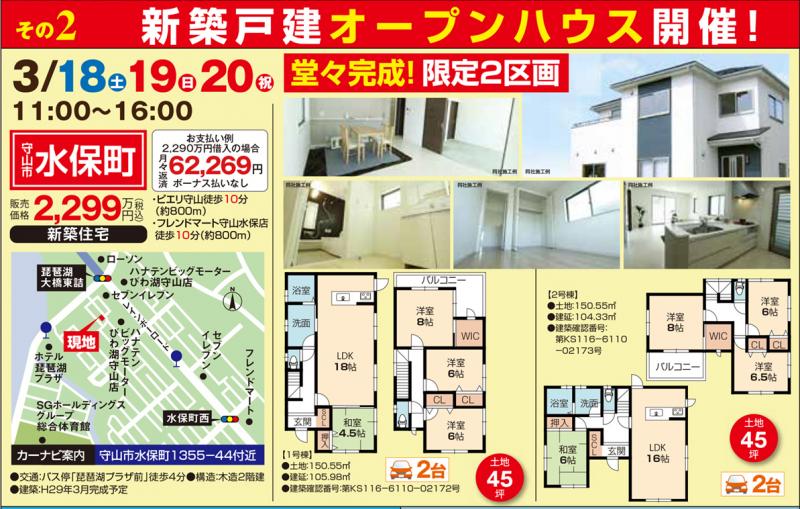 新築戸建てオープンハウス開催!【守山市 水保町】