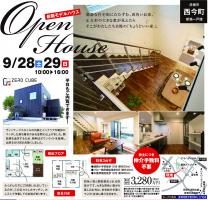 新築モデルオープンハウス開催!【彦根市 西今町】