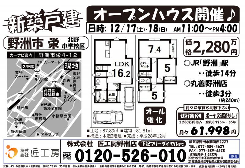 新築戸建てオープンハウス開催!【野洲市 栄】