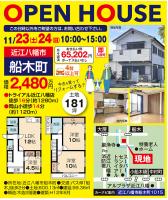 中古住宅オープンハウス開催!【近江八幡市 船木町】