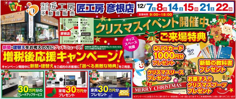クリスマスイベント開催!【彦根店】