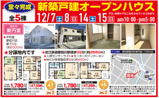 新築一戸建てオープンハウス開催!【愛荘町 東円堂】