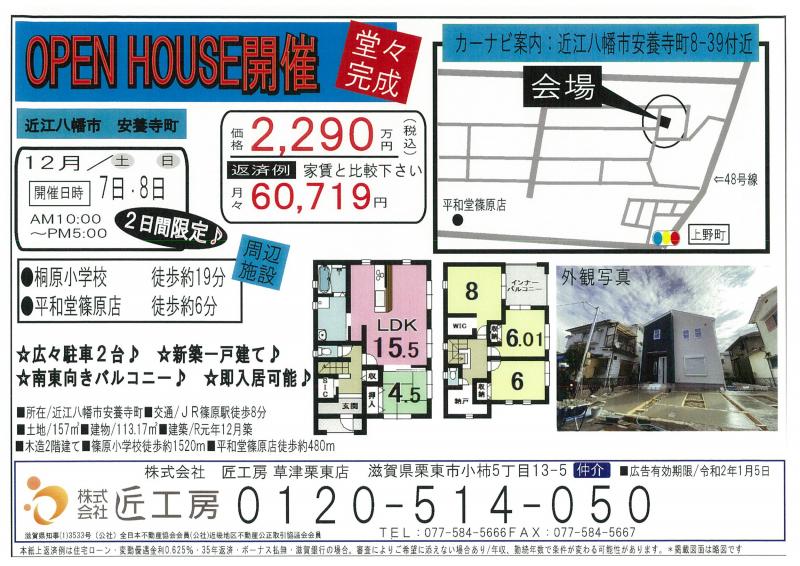 新築一戸建てオープンハウス開催!【近江八幡市 安養寺町】
