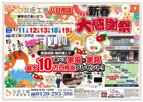 新春大感謝祭開催!【八日市店】