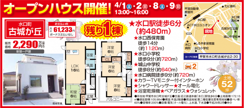 新築戸建てオープンハウス開催!【甲賀市 水口町古城が丘】