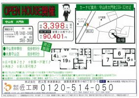 新築一戸建てオープンハウス開催!【守山市 大門町】