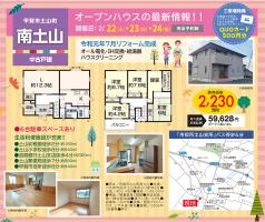 中古一戸建てオープンハウス開催!!【甲賀市 土山町】