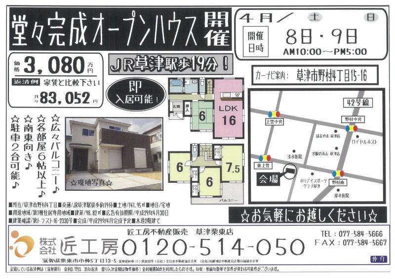 新築戸建てオープンハウス 開催!【草津市 野村】