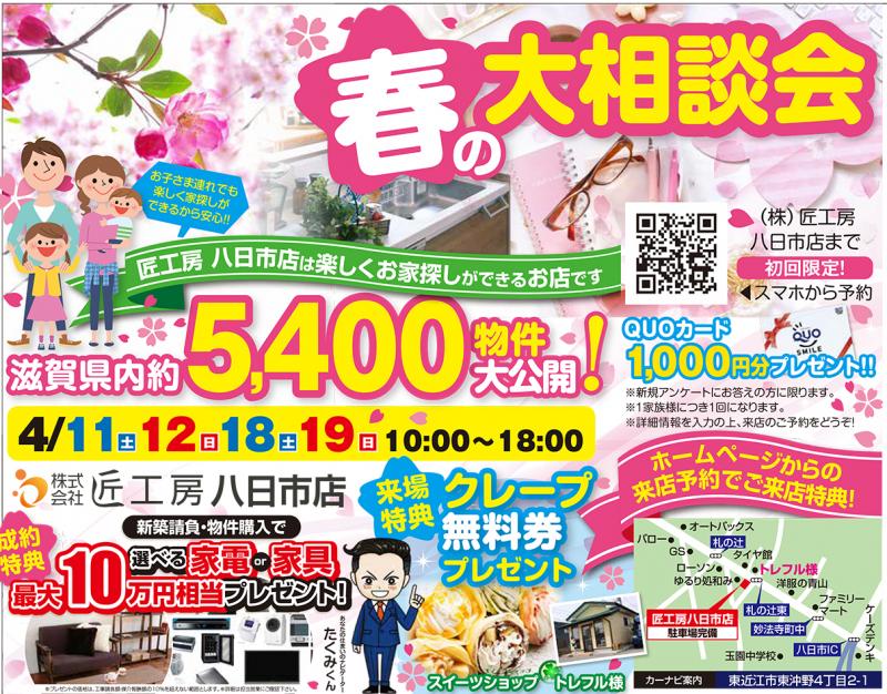 春の大相談会開催!【八日市店】