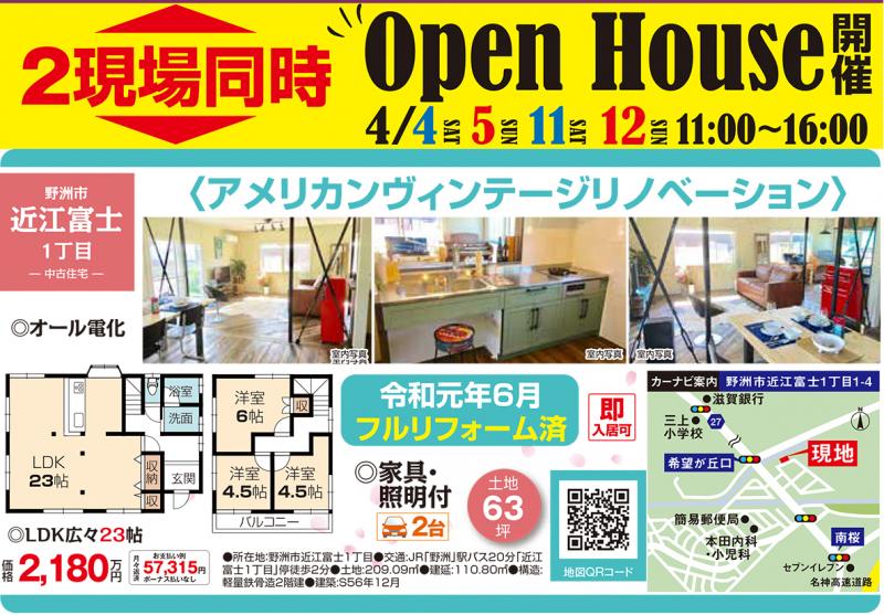 中古一戸建てオープンハウス開催!【野洲市 近江富士】
