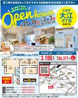 新築一戸建てオープンハウス開催!【大津市 大江】