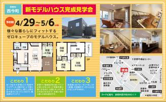 新築一戸建てモデルハウス完成見学会開催!【彦根市 西今町】