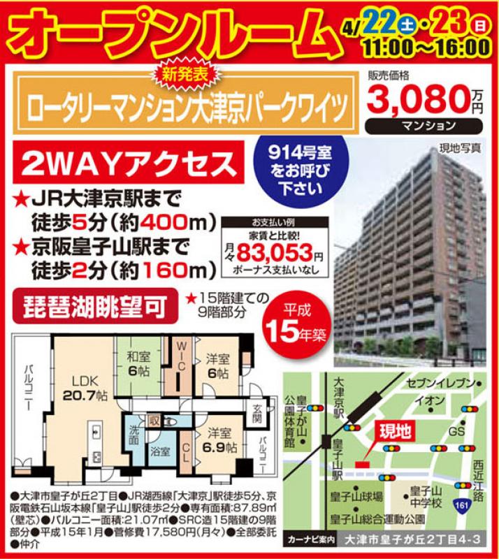 中古マンションオープンハウス【大津市 皇子が丘】
