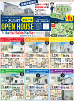 新築一戸建てオープンハウス開催!【守山市 木浜町】