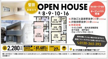 新築一戸建オープンハウス開催!【大津市 堅田】