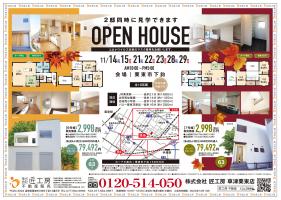 新築一戸建てオープンハウス2邸同時開催!【栗東市 下鈎】