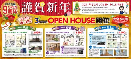 新築・中古一戸建てオープンハウス3邸同時開催!【甲賀市・湖南市】
